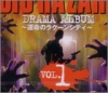Biohazard Drama Album Vol. 1