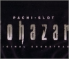 PACHI-SLOT Biohazard Original Soundtrack