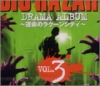 Biohazard Drama Album Vol. 3